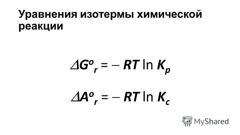 Уравнения изотермы химической реакции G o r = RT ln K p А o r = RT ln K с