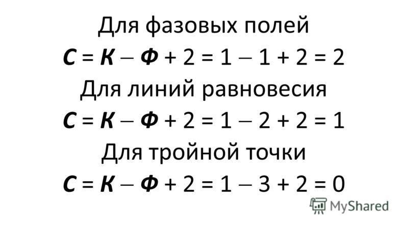 Для фазовых полей С = К Ф + 2 = 1 1 + 2 = 2 Для линий равновесия С = К Ф + 2 = 1 2 + 2 = 1 Для тройной точки С = К Ф + 2 = 1 3 + 2 = 0