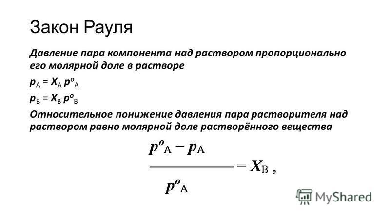 Закон Рауля Давление пара компонента над раствором пропорционально его молярной доле в растворе p A = Х A p o A p В = Х В p o В Относительное понижение давления пара растворителя над раствором равно молярной доле растворённого вещества