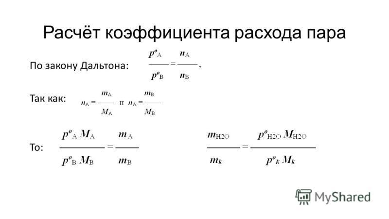 Расчёт коэффициента расхода пара По закону Дальтона: Так как: То: