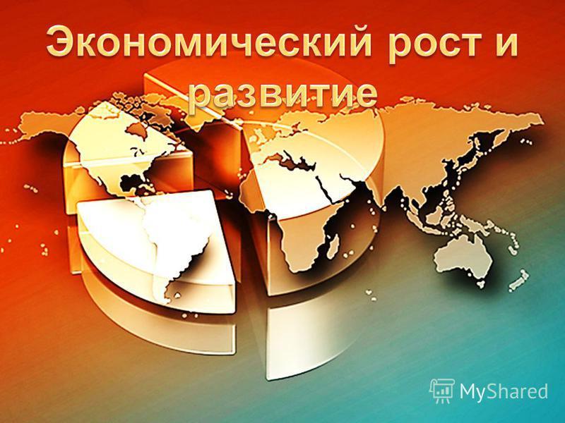 Экономический рост и развитие