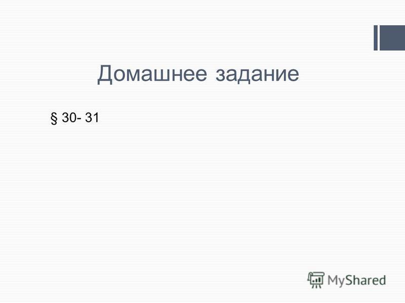 Домашнее задание § 30- 31