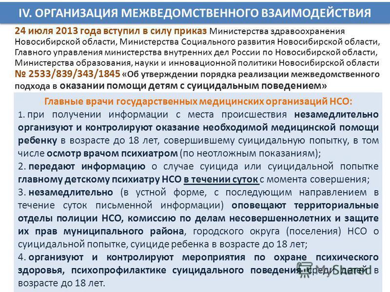 24 июля 2013 года вступил в силу приказ Министерства здравоохранения Новосибирской области, Министерства Социального развития Новосибирской области, Главного управления министерства внутренних дел России по Новосибирской области, Министерства образов