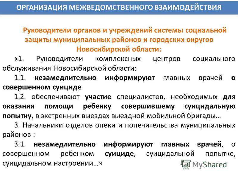 Руководители органов и учреждений системы социальной защиты муниципальных районов и городских округов Новосибирской области: «1. Руководители комплексных центров социального обслуживания Новосибирской области: 1.1. незамедлительно информируют главных