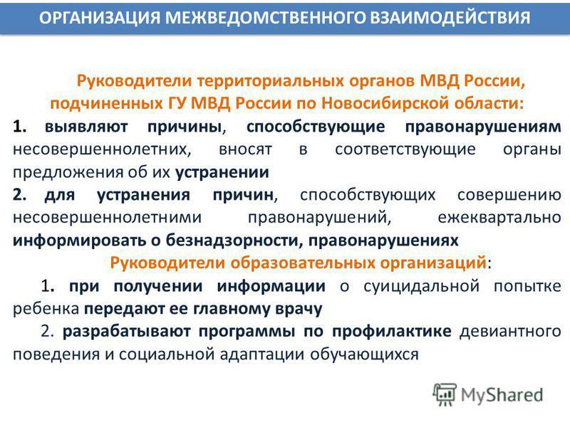 Руководители территориальных органов МВД России, подчиненных ГУ МВД России по Новосибирской области: 1. выявляют причины, способствующие правонарушениям несовершеннолетних, вносят в соответствующие органы предложения об их устранении 2. для устранени