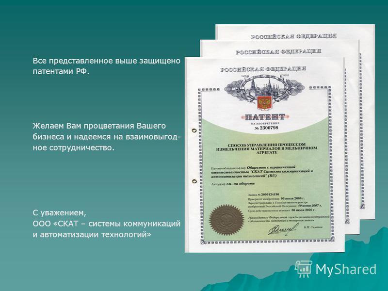 Все представленное выше защищено патентами РФ. Желаем Вам процветания Вашего бизнеса и надеемся на взаимовыгод- ное сотрудничество. С уважением, ООО «СКАТ – системы коммуникаций и автоматизации технологий»