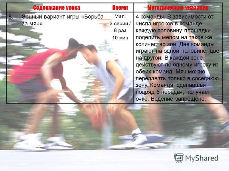 Содержание урока ВремяМетодические указания 5. Ведение правой и левой рукой на месте партнёру от груди двумя руками. 2 мин.Правильное положение кисти на мяче и длительное его сопровождение пальцами. Мяч передавать партнёру по команде учителя 6. Веден