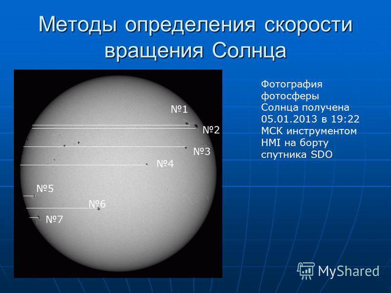 Методы определения скорости вращения Солнца Фотография фотосферы Солнца получена 05.01.2013 в 19:22 МСК инструментом HMI на борту спутника SDO 1 2 3 4 5 6 7