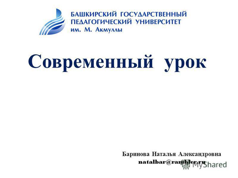 Баринова Наталья Александровна natalbar@rambler.ru Современный урок