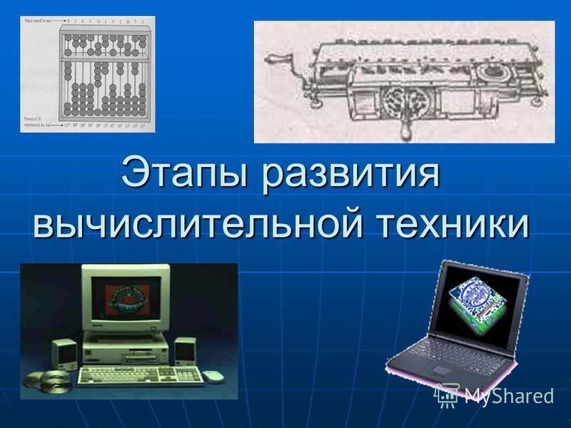 Этапы развития вычислительной техники