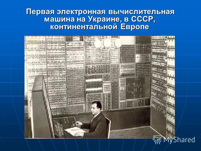 Первая электронная вычислительная машина на Украине, в СССР, континентальной Европе Первая электронная вычислительная машина на Украине, в СССР, континентальной Европе
