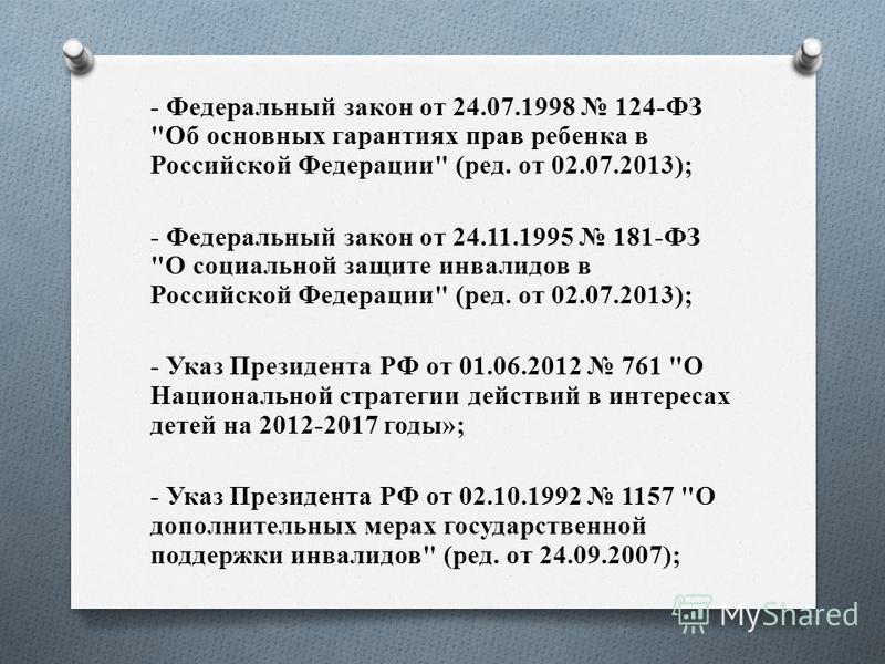- Федеральный закон от 24.07.1998 124-ФЗ