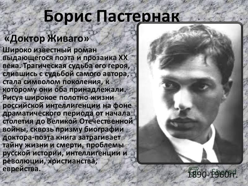 Борис Пастернак «Доктор Живаго» Широко известный роман выдающегося поэта и прозаика XX века. Трагическая судьба его героя, слившись с судьбой самого автора, стала символом поколения, к которому они оба принадлежали. Рисуя широкое полотно жизни россий