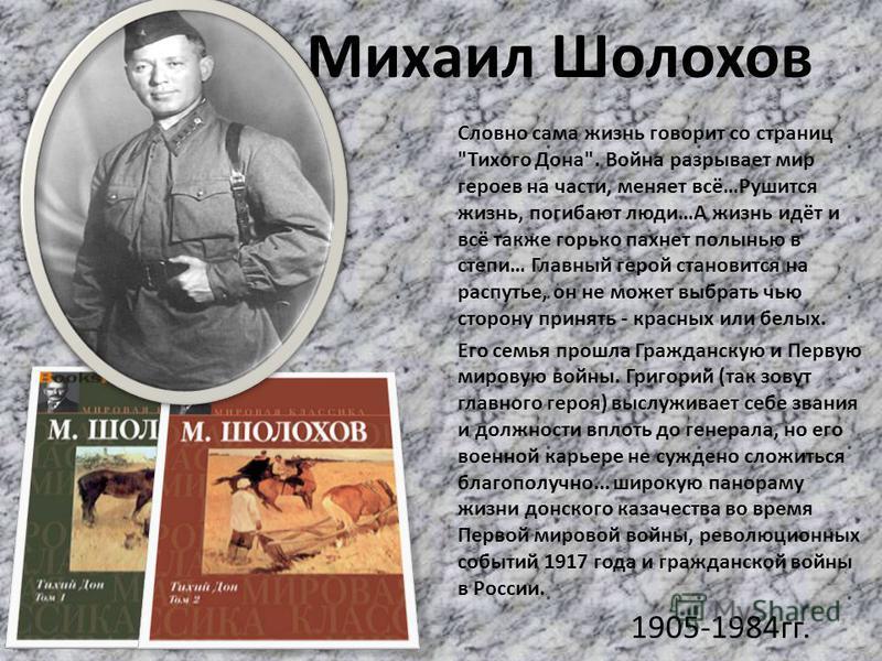 Михаил Шолохов 1905-1984 гг. Словно сама жизнь говорит со страниц