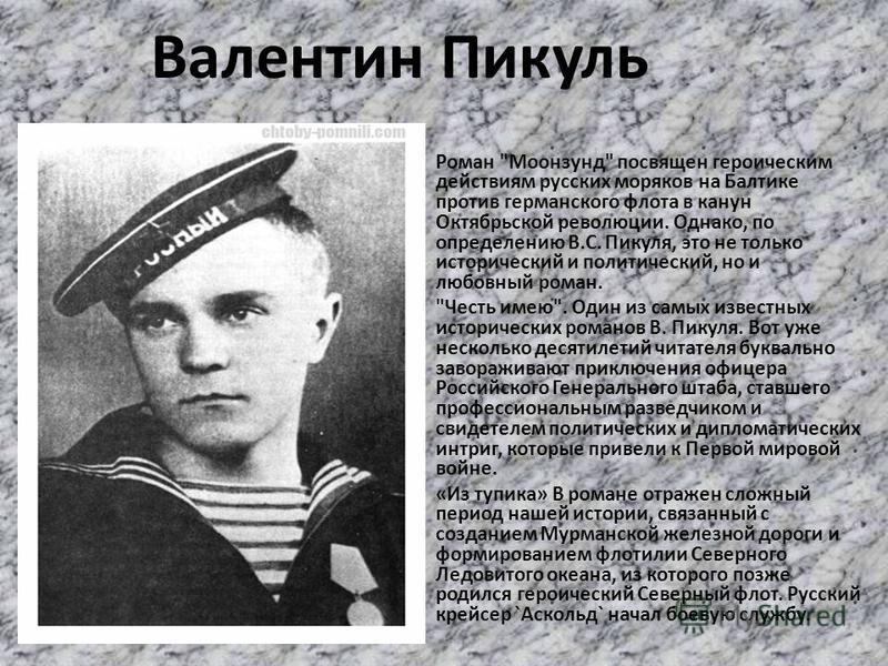 Валентин Пикуль Роман