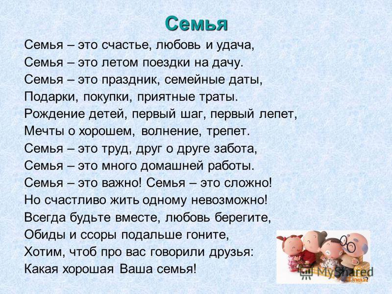 6 Семья Семья – это счастье, любовь и удача, Семья – это летом поездки на дачу. Семья – это праздник, семейные даты, Подарки, покупки, приятные траты. Рождение детей, первый шаг, первый лепет, Мечты о хорошем, волнение, трепет. Семья – это труд, друг