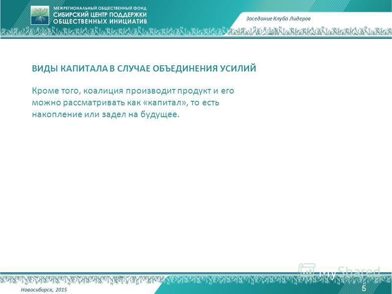 ВИДЫ КАПИТАЛА В СЛУЧАЕ ОБЪЕДИНЕНИЯ УСИЛИЙ 5 Заседание Клуба Лидеров Новосибирск, 2015 Кроме того, коалиция производит продукт и его можно рассматривать как «капитал», то есть накопление или задел на будущее.