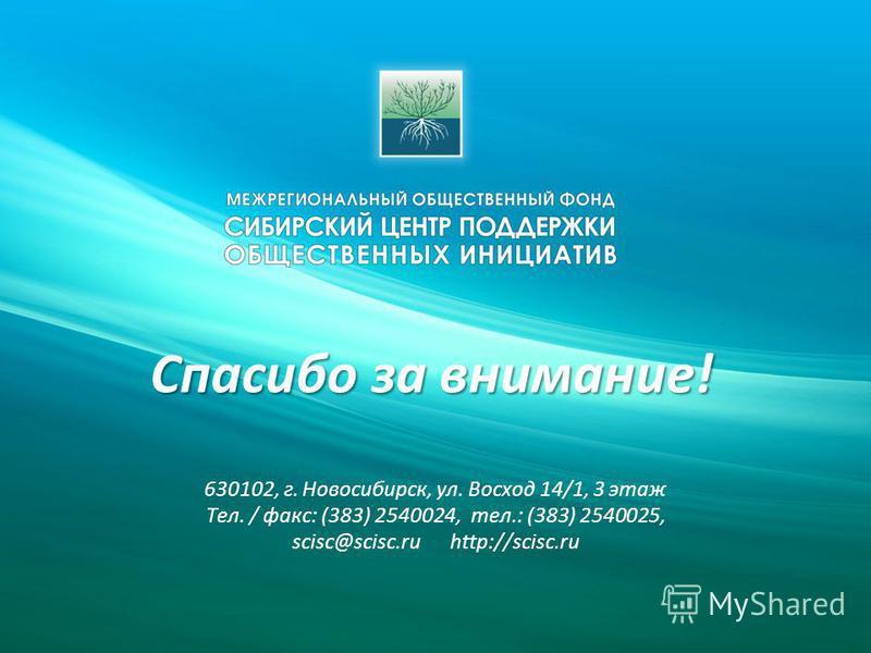 Спасибоза внимание! Спасибо за внимание! 630102, г. Новосибирск, ул. Восход 14/1, 3 этаж Тел. / факс: (383) 2540024, тел.: (383) 2540025, scisc@scisc.ru http://scisc.ru