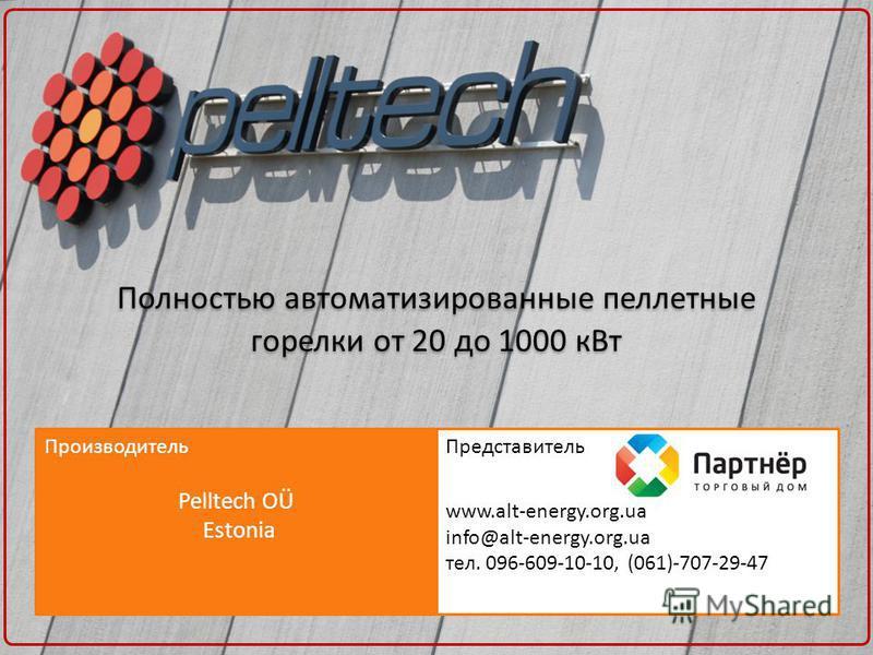 Полностью автоматизированные пеллетные горелки от 20 до 1000 к Вт Производитель Pelltech OÜ Estonia Представитель www.alt-energy.org.ua info@alt-energy.org.ua тел. 096-609-10-10, (061)-707-29-47