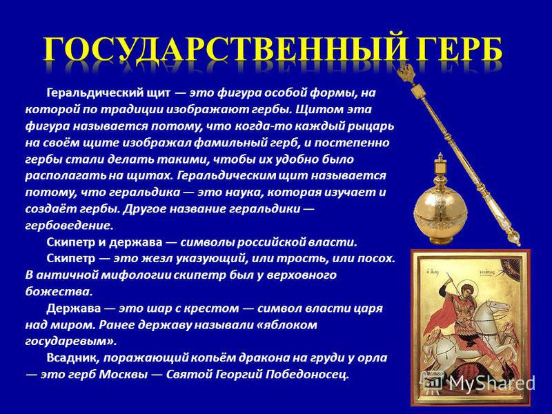 Геральдический щит это фигура особой формы, на которой по традиции изображают гербы. Щитом эта фигура называется потому, что когда-то каждый рыцарь на своём щите изображал фамильный герб, и постепенно гербы стали делать такими, чтобы их удобно было р