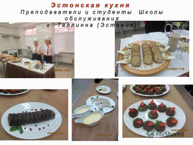 Эстонская кухня Эстонская кухня Преподаватели и студенты Школы обслуживания г. Таллинна (Эстония)