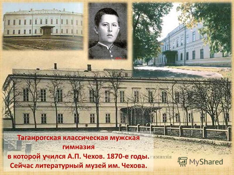 Таганрогская классическая мужская гимназия в которой учился А.П. Чехов. 1870-е годы. Сейчас литературный музей им. Чехова.
