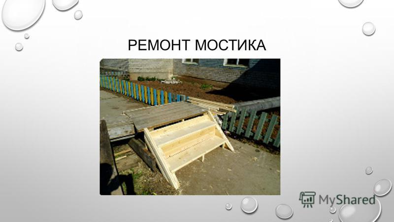 РЕМОНТ МОСТИКА