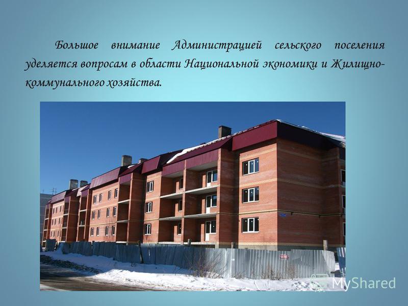 Большое внимание Администрацией сельского поселения уделяется вопросам в области Национальной экономики и Жилищно- коммунального хозяйства.