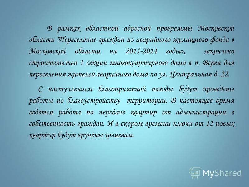 В рамках областной адресной программы Московской области