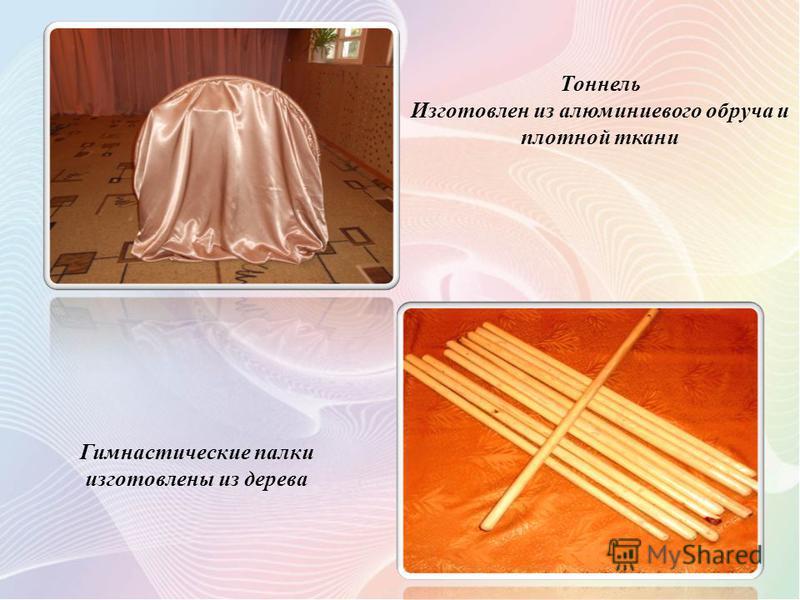 Тоннель Изготовлен из алюминиевого обруча и плотной ткани Гимнастические палки изготовлены из дерева