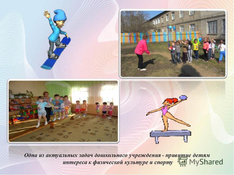Одна из актуальных задач дошкольного учреждения - привитие детям интереса к физической культуре и спорту