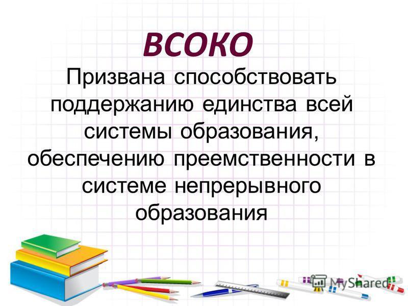 Призвана способствовать поддержанию единства всей системы образования, обеспечению преемственности в системе непрерывного образования ВСОКО