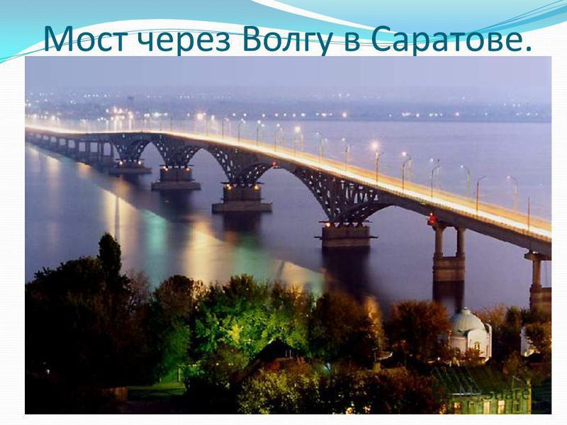 Мост через Волгу в Саратове.