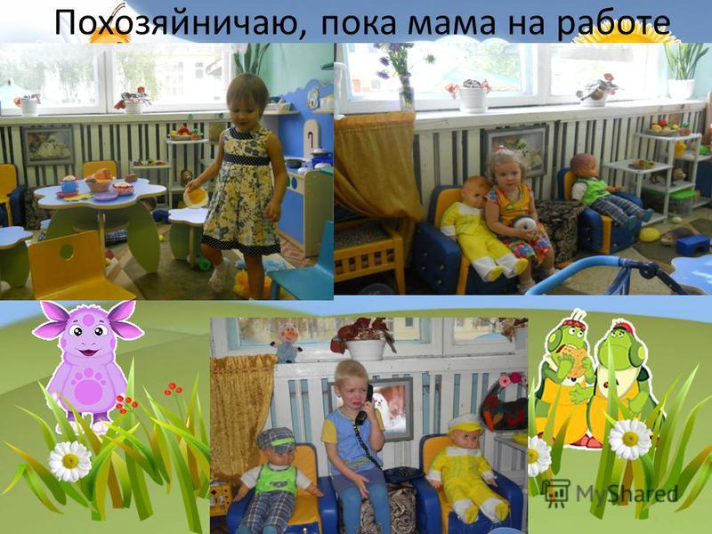 Похозяйничаю, пока мама на работе Белозёрова Татьяна Владимировна