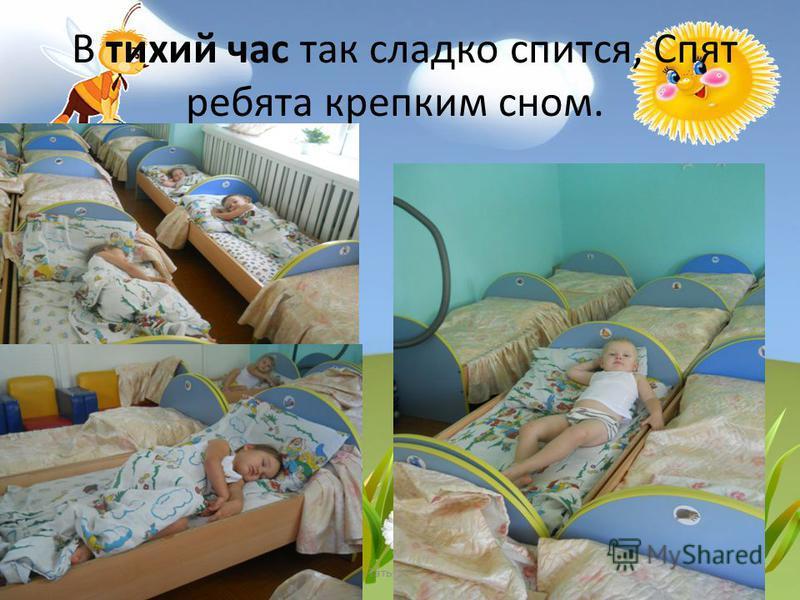 В тихий час так сладко спится, Спят ребята крепким сном. Белозёрова Татьяна Владимировна