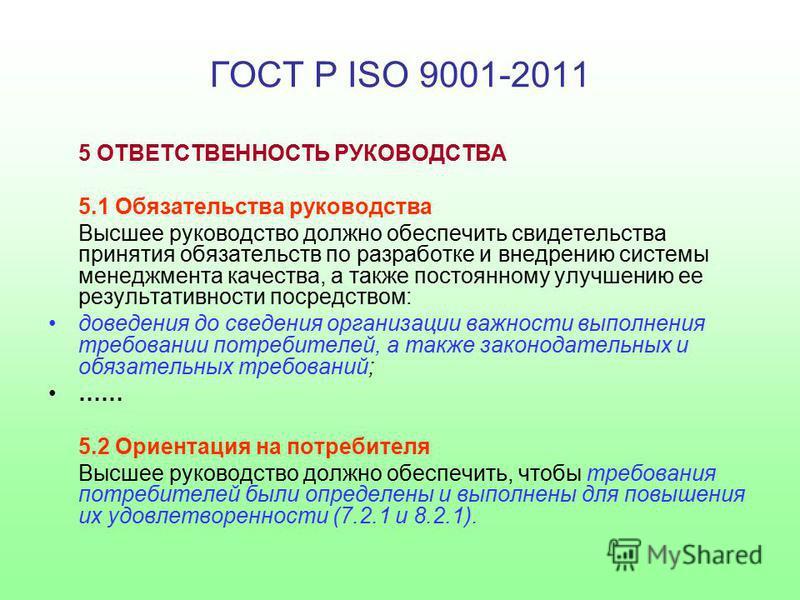 ГОСТ Р ISO 9001-2011 5 ОТВЕТСТВЕННОСТЬ РУКОВОДСТВА 5.1 Обязательства руководства Высшее руководство должно обеспечить свидетельства принятия обязательств по разработке и внедрению системы менеджмента качества, а также постоянному улучшению ее результ