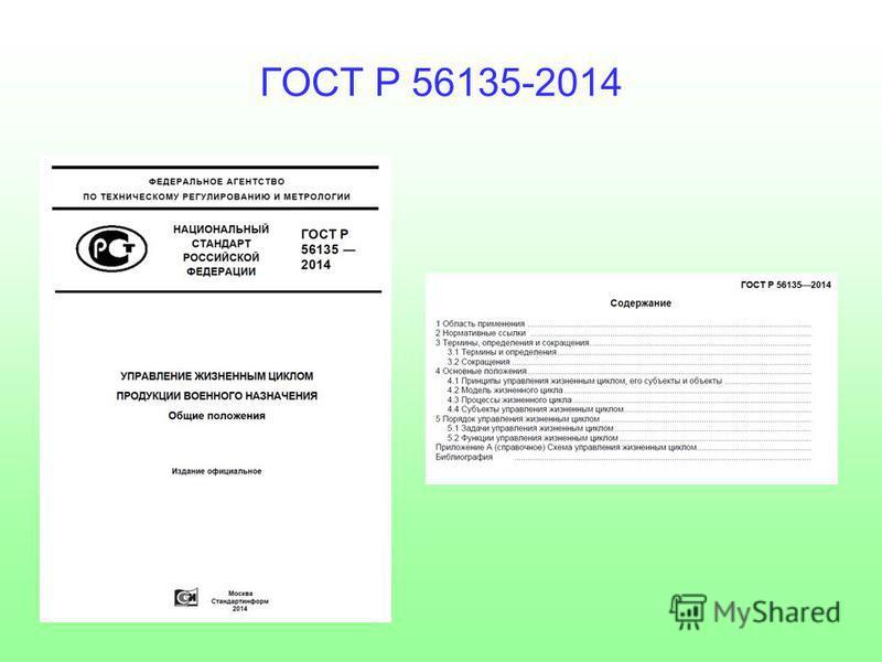 ГОСТ Р 56135-2014