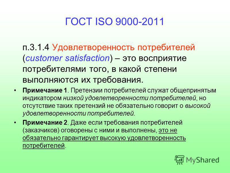 ГОСТ ISO 9000-2011 п.3.1.4 Удовлетворенность потребителей (customer satisfaction) – это восприятие потребителями того, в какой степени выполняются их требования. Примечание 1. Претензии потребителей служат общепринятым индикатором низкой удовлетворен