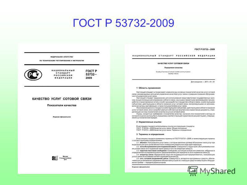 ГОСТ Р 53732-2009