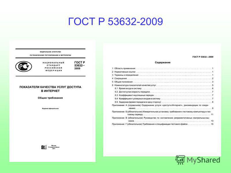 ГОСТ Р 53632-2009