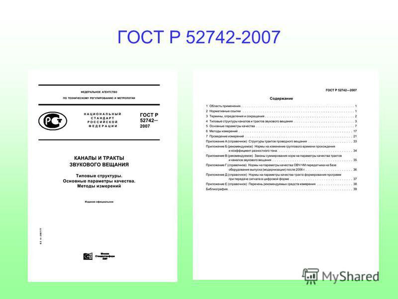 ГОСТ Р 52742-2007