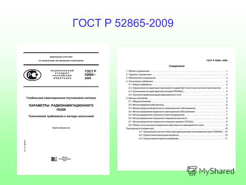 ГОСТ Р 52865-2009