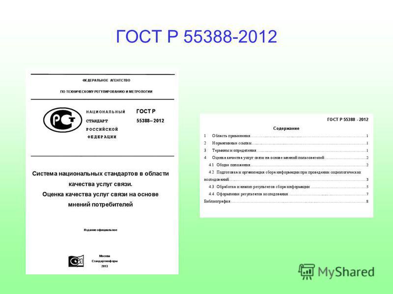 ГОСТ Р 55388-2012