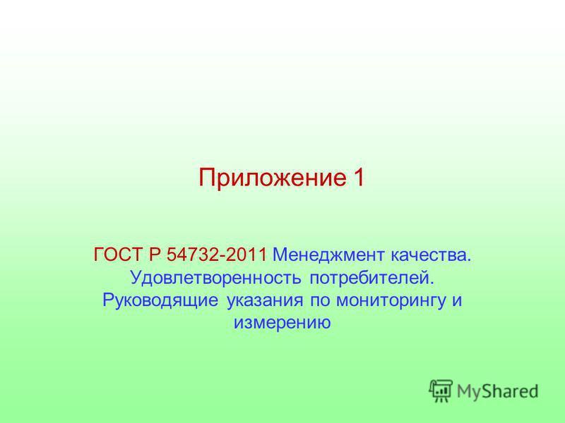 Приложение 1 ГОСТ Р 54732-2011 Менеджмент качества. Удовлетворенность потребителей. Руководящие указания по мониторингу и измерению