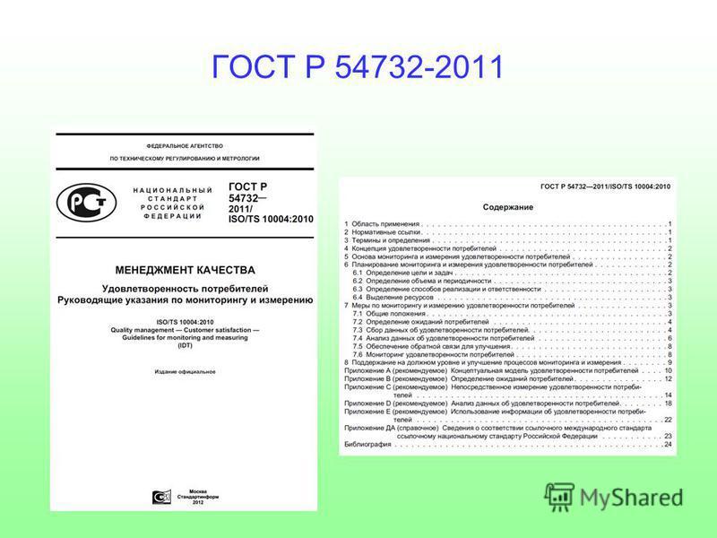 ГОСТ Р 54732-2011