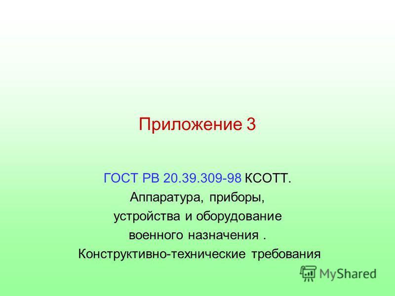 Приложение 3 ГОСТ РВ 20.39.309-98 КСОТТ. Аппаратура, приборы, устройства и оборудование военного назначения. Конструктивно-технические требования