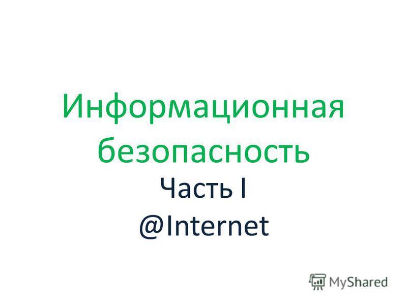 Информационная безопасность Часть I @Internet