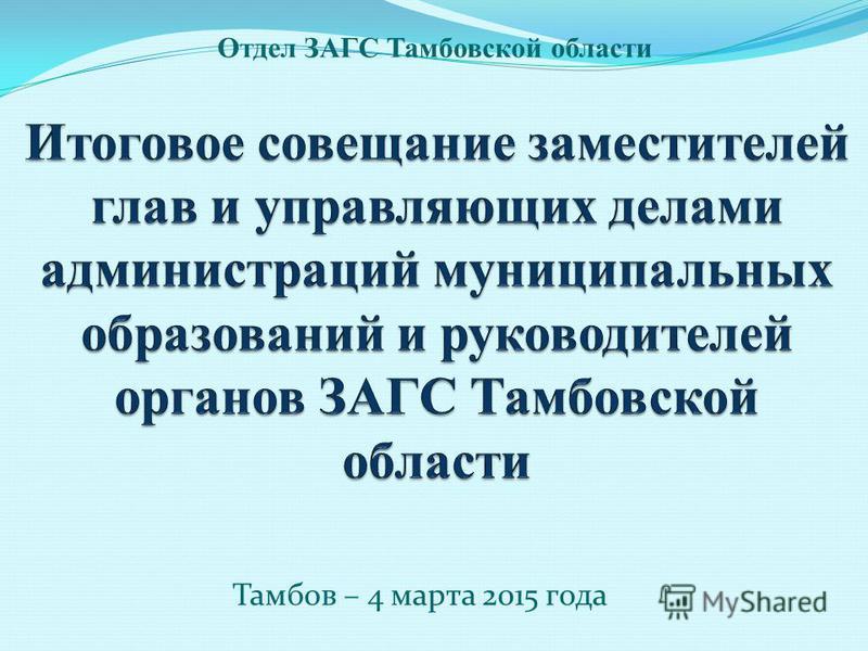 Тамбов – 4 марта 2015 года Отдел ЗАГС Тамбовской области
