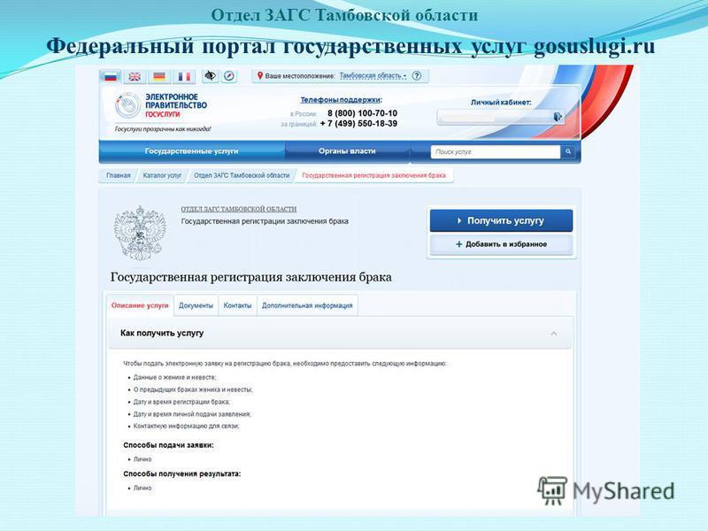 Федеральный портал государственных услуг gosuslugi.ru Отдел ЗАГС Тамбовской области