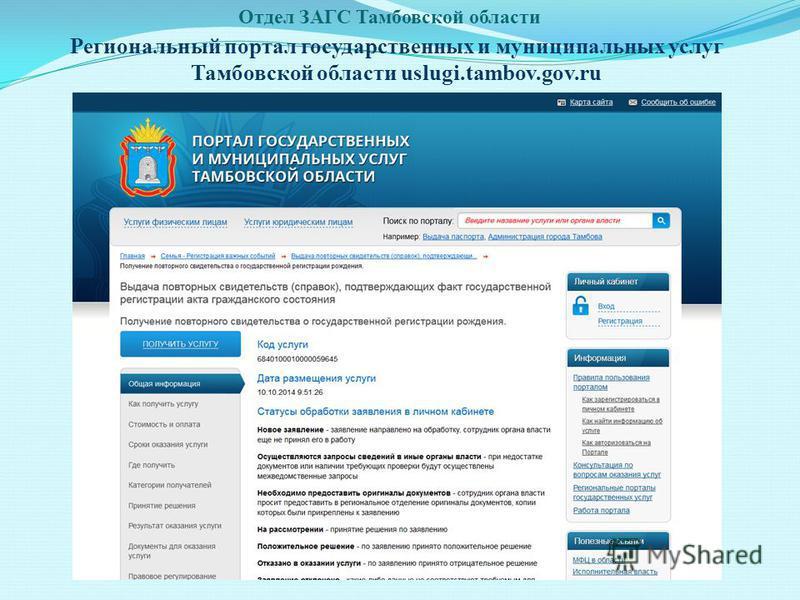 Региональный портал государственных и муниципальных услуг Тамбовской области uslugi.tambov.gov.ru Отдел ЗАГС Тамбовской области